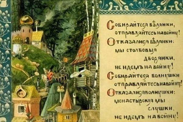 "Elena Dmitrievna Polenova. Illustration for the tale ""the War of mushrooms"""