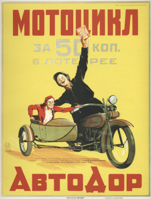 Mikhail Alekseevich Bulanov. Motorcycle for 50 kopeek in the lottery Avtodor