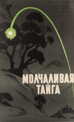 Yuri Valentinovich Tsarev. Silent taiga