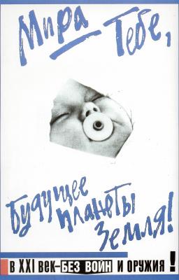 Ольга Александровна Волкова, М. Н. Аввакумов. Мира тебе, будущее планеты Земля! В XXI век - без войн и оружия!