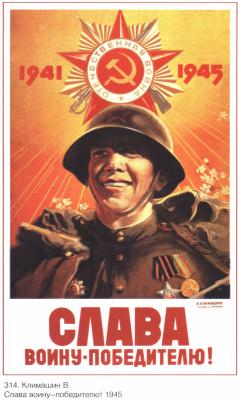 Плакаты СССР. Слава воину - победителю!