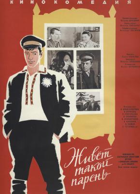 "Yuri Valentinovich Tsarev. ""He lives a guy"". Dir. V. Shukshin"