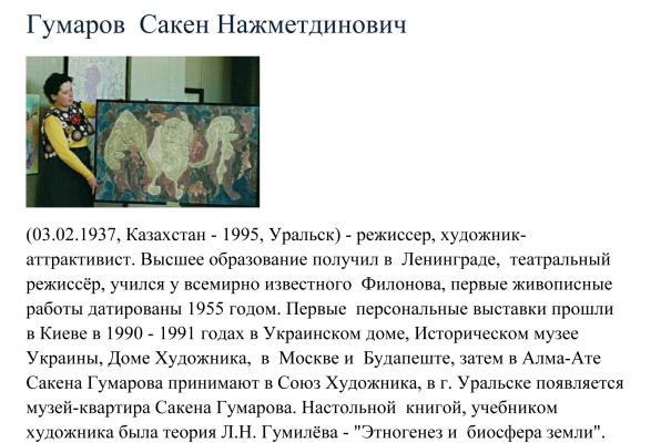 Сакен Нажметдинович Гумаров. Аруах