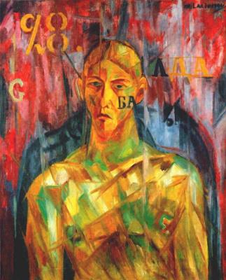 Михаил Федорович Ларионов. Сюжет 1