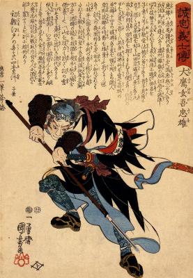 Utagawa Kuniyoshi. 47 loyal samurai. Otaka Tadao, Ganga in a combat position during a fight with Kobayashi, Heihachiro, a vassal of Kira Yoshinaka (Moronao)