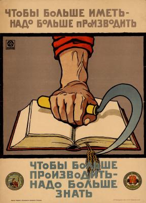 Александр Николаевич Зеленский. Чтобы больше иметь — надо больше производить. Чтобы больше производить — надо больше знать