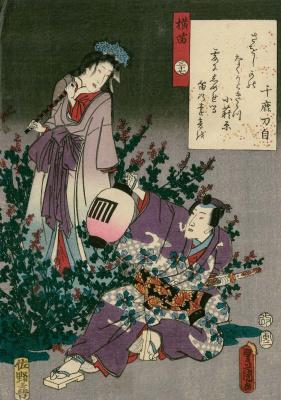"Утагава Кунисада. Глава 37. Ёкобуэ - флейта. Иллюстрации к главам ""Повести о Гэндзи"""