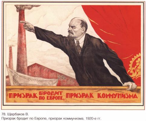 Призрак бродит по Европе, призрак коммунизма