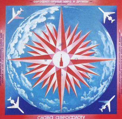 Mikhail Nikolayevich Avvakumov. Aeroflot - wings of peace and friendship. Thank Aeroflot!
