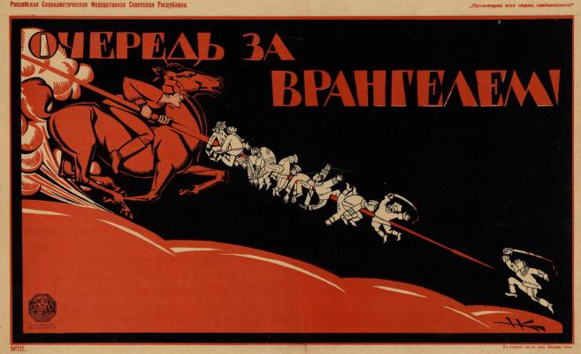 Nikolay Mikhailovich Kochergin. The turn of the Wrangel!