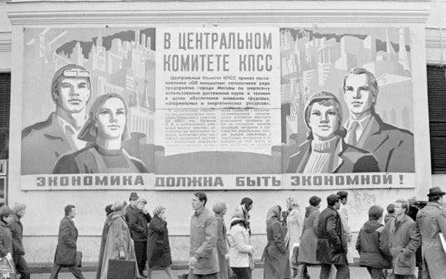 "Historical photos. Panel ""Economy must be economical."" Moscow, Sverdlov Square"