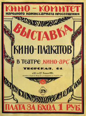 "Alexey Ivanovich Usachev. Film Committee of the People's Commissariat of Enlightenment: Exhibition of film posters in the theater ""Kino-ARS"""