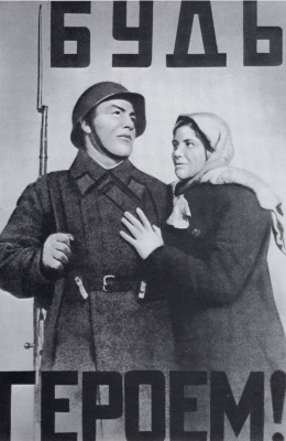 Виктор Борисович Корецкий. Будь героем!