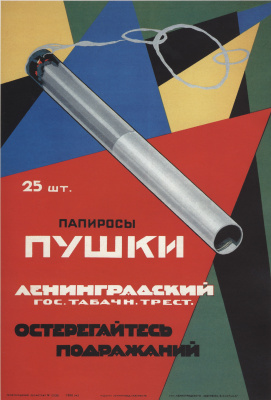 "Alexander Nikolayevich Zelensky. Cigarettes ""Gun"". Leningrad state tobacco trust. Beware of imitations"