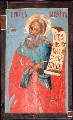 Unknown artist. The Patriarch Zebulun.