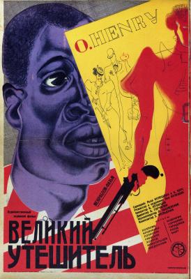 Владимир Павлович Каплуновский. Великий утешитель (О. Генри)