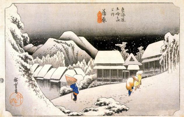 "Utagawa Hiroshige. Evening snow. The series ""53 stations of the Tokaido"". Station 15 - Cambara"