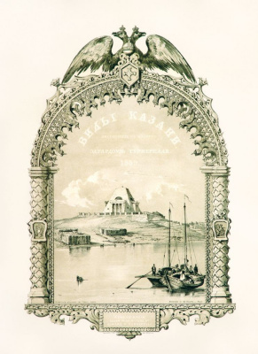 "Edward (Edward) Petrovich Turnerelli. The title page of the album ""Views of Kazan, drawn from nature by Eduard Turnerelli"""