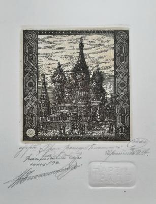 Igor Chernyshov. St Basil's Church. Vasilyevsky descent. The end of the 19th century