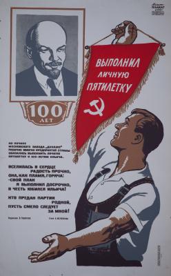 Виктор Иванович Говорков. Выполнил личную пятилетку. Агитплакат № 2651