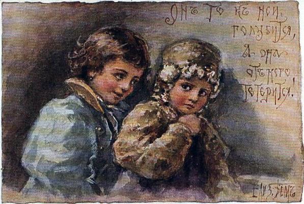 Елизавета Меркурьевна Бём (Эндаурова). Он и она