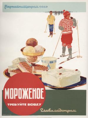 Александр Николаевич Зеленский. Мороженое. Главхладопром. Требуйте всюду