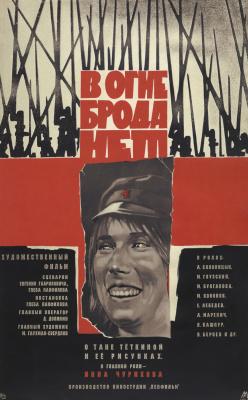 "Mikhail Nakhmanovich Khazanovsky. ""In the fire Broda no"". Dir. G. Panfilov"