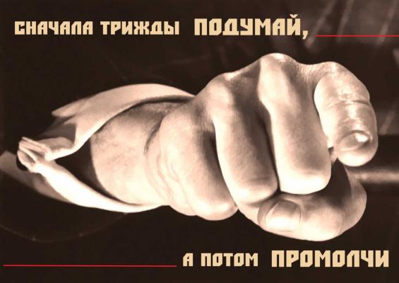 Юрий Дмитриевич Новоселов. Сначала трижды подумай, а потом промолчи