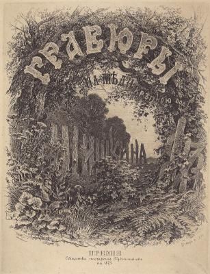 Ivan Ivanovich Shishkin. Engravings. 1873 album cover