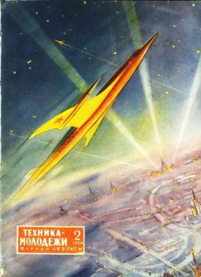 "Konstantin Artseulov. Couverture du magazine ""Technologie - Jeunesse"", №2. - Jeune garde. 1954"
