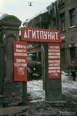 Historical photos. Advertising elections to the Supreme Council of the USSR in Moscow