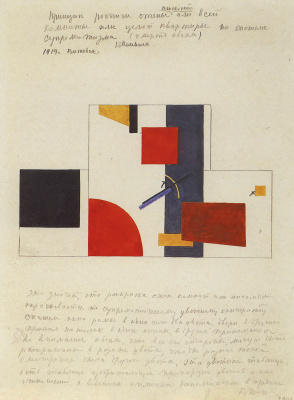 The principle of painting the walls, surfaces or entire rooms, or entire apartments for the system of Suprematism (death to the Wallpaper)