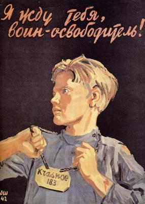 Дементий Алексеевич Шмаринов. Я жду тебя, воин-освободитель!