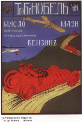 Posters USSR. Nobel...