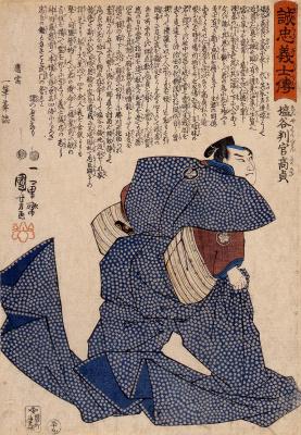Utagawa Kuniyoshi. 47 loyal samurai. Anya Han Takasada in full ceremonial garb, stood in a threatening pose