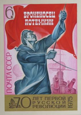 Владимир Федорович Якунин. Эскиз почтовой марки