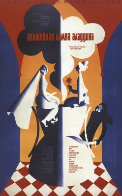 "Vasily Igorevich Ostrovsky. ""The magic lamp of Alladina"". Dir. B. Rytsarev"