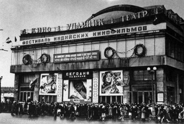 "Historical photos. Advertising of the festival of Indian films at the cinema ""Drummer"" in Moscow"
