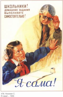 Posters USSR. I!