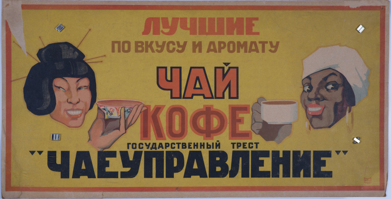 Mikhail Alekseevich Bulanov. The best taste and aroma: tea, coffee