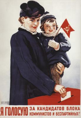 """С., Иванов В. Бурова О. К.. """"Я голосую за кандидатов блока коммунистов и беспартийных!"""