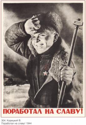 Плакаты СССР. Поработал на славу!