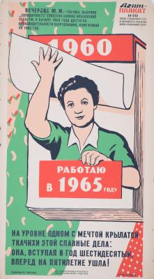 Виктор Иванович Говорков. Вечерова Ю. М. Работаю в 1965 году. Агитплакат № 498