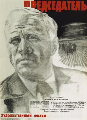 Николай Михайлович Хомов. Председатель