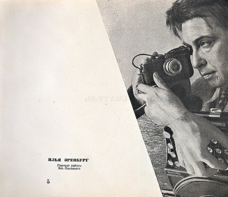 "El Lissitzky. Ilya Ehrenburg. Page books by Ilya Ehrenburg ""My Paris"" (Moscow, 1933)"