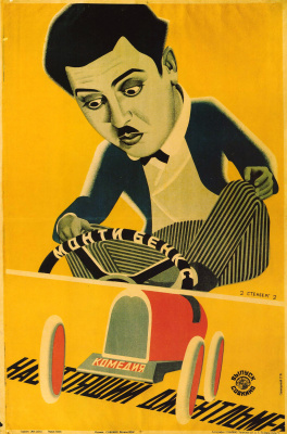 Vladimir Avgustovich Stenberg. Monty Banks: A Real Gentleman: A Comedy