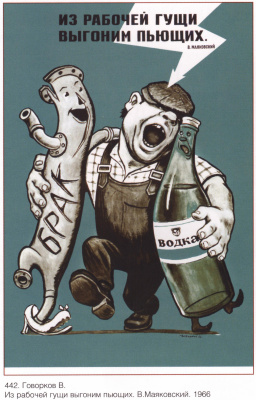 Posters USSR. From the working grounds to expel drinkers