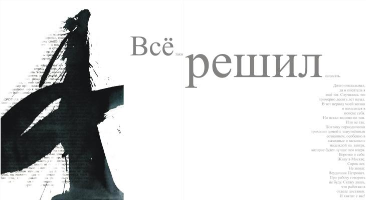 Mikhail Mikhailovich Kuznetsov. Book spread