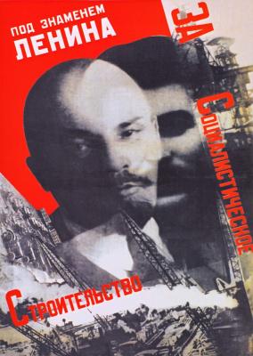 Александр Александрович Дейнека. Под знаменем Ленина, за социалистическое строительство