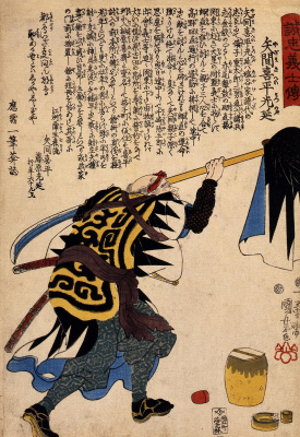 Utagawa Kuniyoshi. 47 loyal samurai. Azuma Kihei Mitsunobu carries a helmet and a hood on the tip of the halberd, the naginata